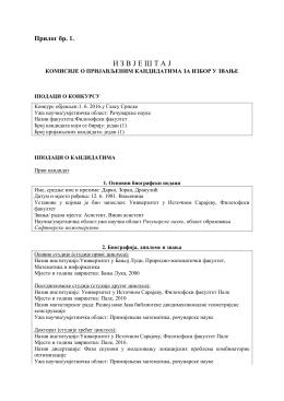 Извјештај Комисије
