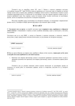 Образац 1 – Изјава - Агенција за борбу против корупције