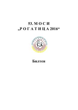Bilten Mosi 2016 - Streljacki Savez Crne Gore