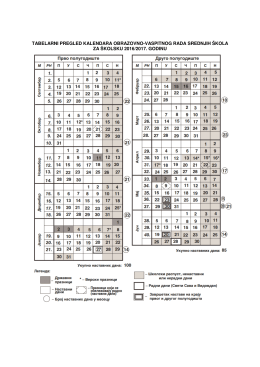 Календар за шк. 2016/17.