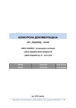 25.07.2016. ЈН 081 - Конкурсна документација