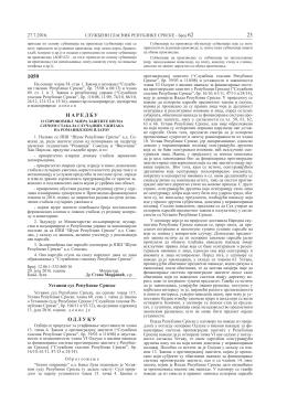 Наредбу о спровођењу мјера заштите шума сјечом стабала
