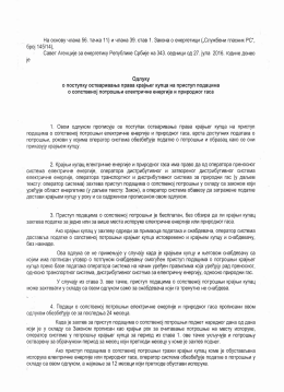 На основу члана 56. тачка 11) и члана 39. став 1. Закона о