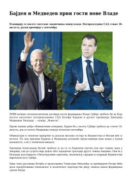 Бајден и Медведев први гости нове Владе
