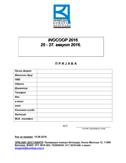 Prijava za sajam Inocoop 2016