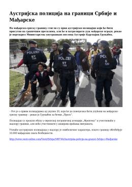 Аустријска полиција на граници Србије и Мађарске