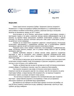 МЕДИЈИМА Савез самосталних синдиката Србије, Уједињени