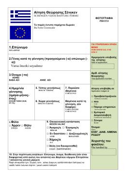 Αίτηση Θεώρησης Σένγκεν 1.Επώνυμο Varsa önceki soyadınız