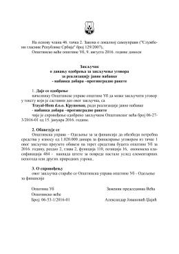На основу члана 46. тачка 2. Закона о локалној самоуправи