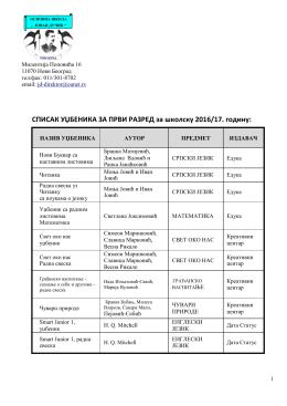 Уџбеници - Јован Дучић