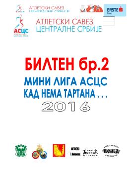 мини лига атлетског савеза србије кад нема тартана . . . 2016