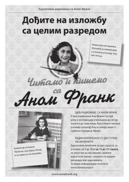 Аном Франк - Anne Frank House