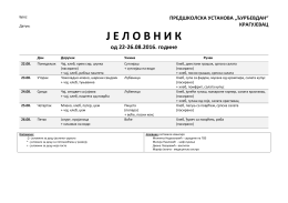 "jelovnik 22.08-26.08.2016 - предшколска установа ""ђурђевдан"""