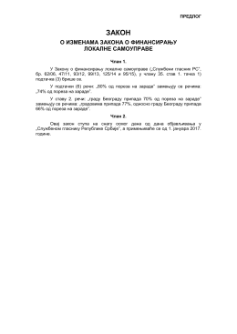 Предлог закона о изменама Закона о финансирању локалне
