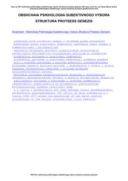 Obshchaia Psikhologiia Subektivnogo Vybora Struktura Protsess
