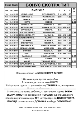 Dodatok Football 18.08.