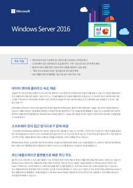 Windows Server2016