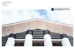 교토조형예술대학 가이드북 2017