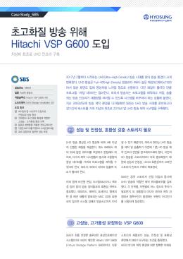 초고화질 방송 위해 Hitachi VSP G600 도입