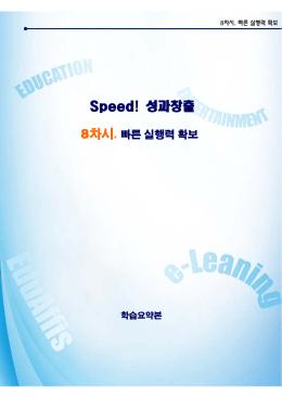 Speed! 성과창출 Speed! 성과창출