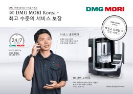 DMG MORI Korea - 최고 수준의 서비스 보장