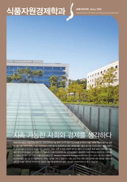 식품자원경제학과 - 고려대학교 입학처