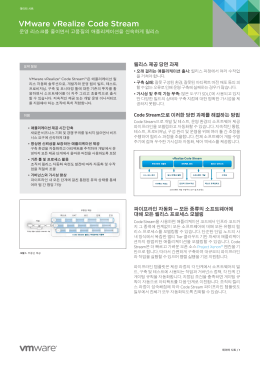 vRealize Code Stream 데이터 시트 PDF