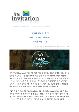 주제: YWAM Together