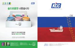 사보보기 - KCC