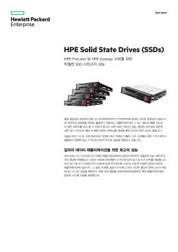SSD 브로셔 다운로드