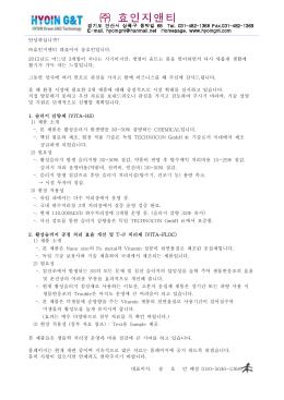 VITA-HS, VITA-FLOC 제품소개 인사글.hwp