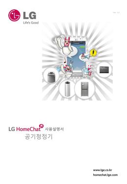 공기청정기 - LG HomeChat