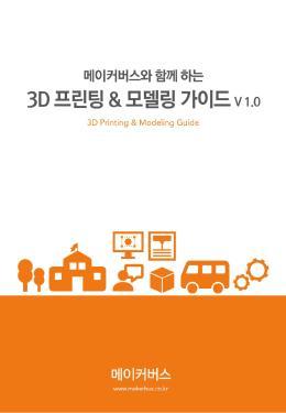 3D 프린팅을 위한 준비