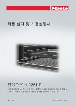 제품 설치 및 사용설명서 전기오븐 H 2261 B