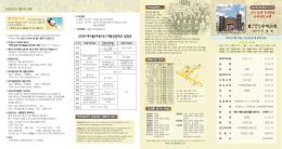 2016 예가봄(아동1부) 여름성경학교 일정표