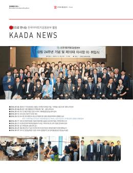 KAADA NEWS - 한국마약퇴치운동본부