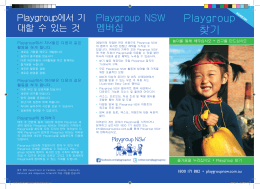 Playgroup 찾기 - Playgroup NSW