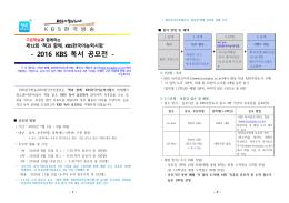 2016 KBS 독서 공모전 - KBS 한국어진흥원 도서구매 공식대행