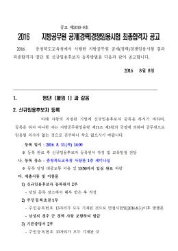 충북교육청_1 최종합격자공고
