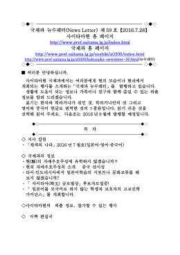 사이타마현 홈 페이지 국제과 홈 페이지
