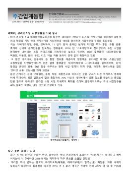 네이버, 온라인쇼핑 시장점유율 1위 등극