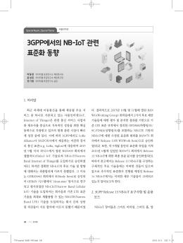 3GPP에서의 NB-IoT 관련 표준화 동향