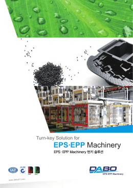 EPS·EPP Machinery