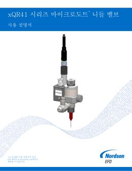 xQR41 시리즈 마이크로도트™ 니들 밸브