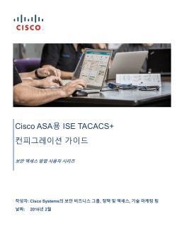 Cisco ASA용 ISE TACACS+ 컨피그레이션 가이드