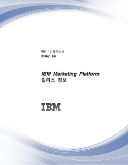 IBM Marketing Platform 릴리스 정보