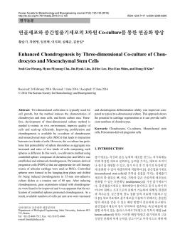 연골세포와 중간엽줄기세포의 3차원 Co-culture를 통한 연골화 향상