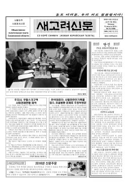 Весь коллектив редакции газеты сэ коре синмун несказанно рад за нашего львовича http