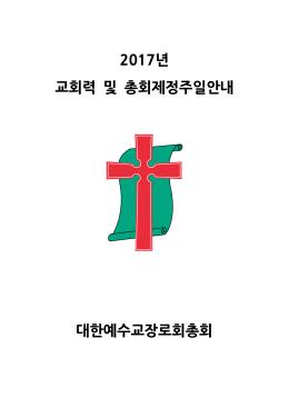 2017년 교회력 및 총회제정주일안내 대한예수교장로회총회