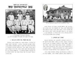 새롭게 읽는 한국교회사